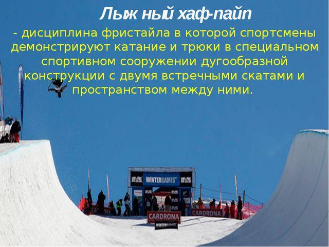 Лыжный хаф-пайп - дисциплина фристайла в которой спортсмены демонстрируют кат...
