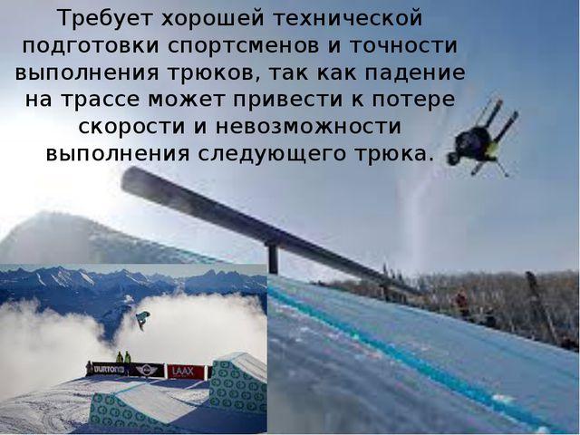 Требует хорошей технической подготовки спортсменов и точности выполнения трюк...