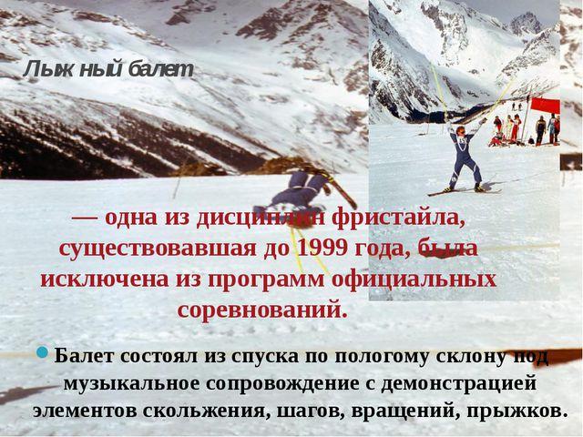 Лыжный балет Балет состоял из спуска по пологому склону под музыкальное сопро...