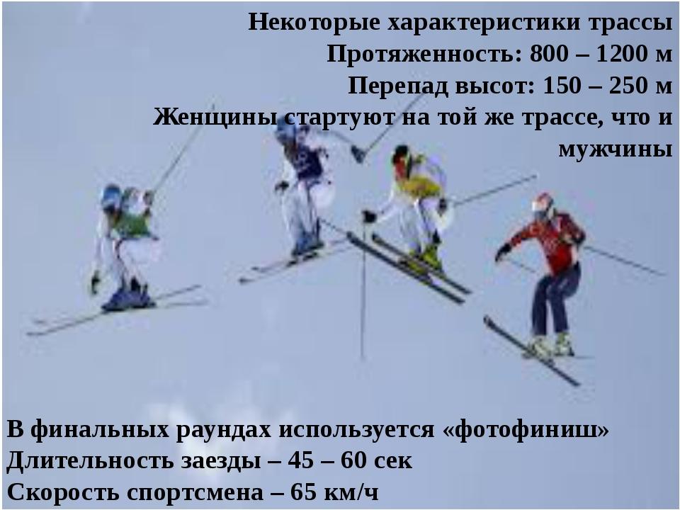 Некоторые характеристики трассы Протяженность: 800 – 1200 м Перепад высот: 1...