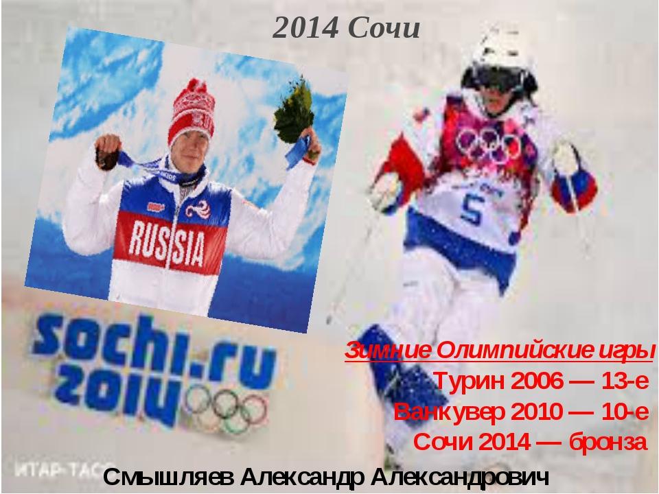 2014 Сочи Смышляев Александр Александрович Зимние Олимпийские игры Турин 200...