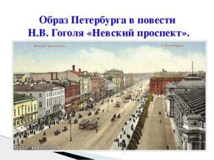 Образ Петербурга в повести Н.В. Гоголя «Невский проспект».