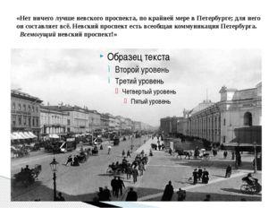 «Нет ничего лучше невского проспекта, по крайней мере в Петербурге; для него