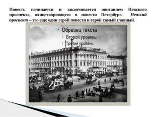 Повесть начинается и заканчивается описанием Невского проспекта, олицетворяющ