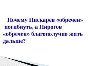 Почему Пискарев «обречен» погибнуть, а Пирогов «обречен» благополучно жить д