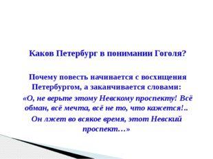 Каков Петербург в понимании Гоголя? Почему повесть начинается с восхищения П