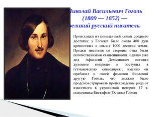 Николай Васильевич Гоголь (1809 — 1852) — великий русский писатель. Происходи