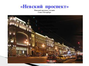 «Невский проспект» Невский проспект сегодня Санкт-Петербург