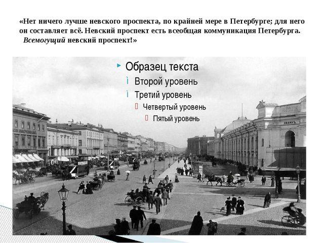 «Нет ничего лучше невского проспекта, по крайней мере в Петербурге; для него...