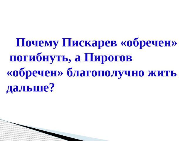 Почему Пискарев «обречен» погибнуть, а Пирогов «обречен» благополучно жить д...