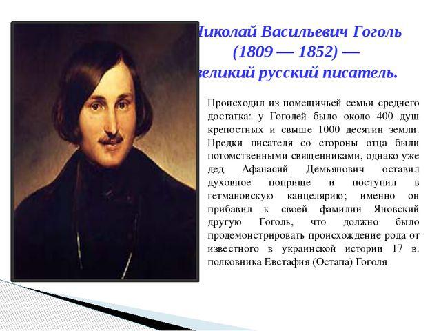Николай Васильевич Гоголь (1809 — 1852) — великий русский писатель. Происходи...