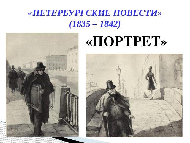 «ПОРТРЕТ» «ПЕТЕРБУРГСКИЕ ПОВЕСТИ» (1835 – 1842)