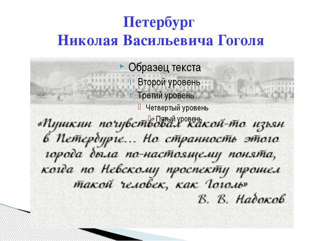 Петербург Николая Васильевича Гоголя