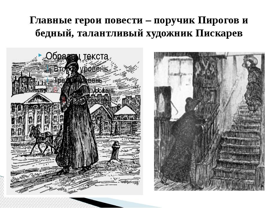 Главные герои повести – поручик Пирогов и бедный, талантливый художник Пискарев
