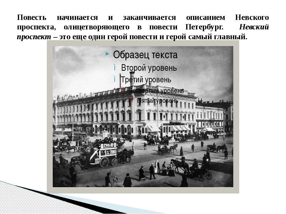 Повесть начинается и заканчивается описанием Невского проспекта, олицетворяющ...