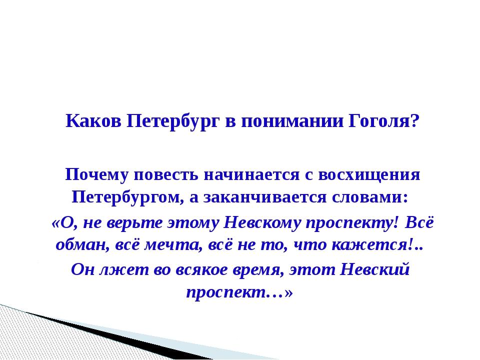 Каков Петербург в понимании Гоголя? Почему повесть начинается с восхищения П...