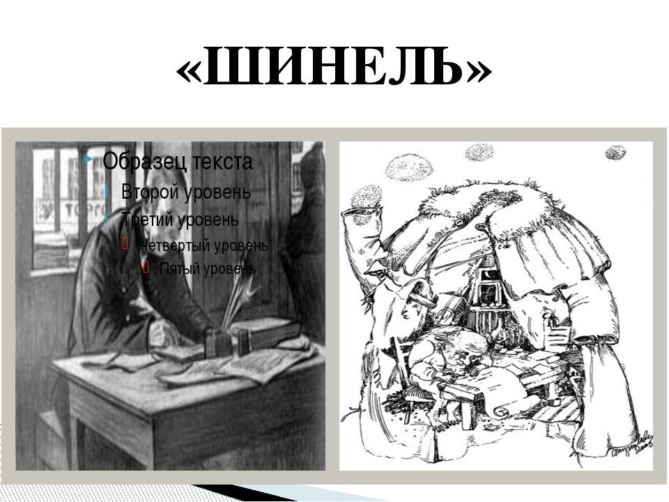 «ШИНЕЛЬ»