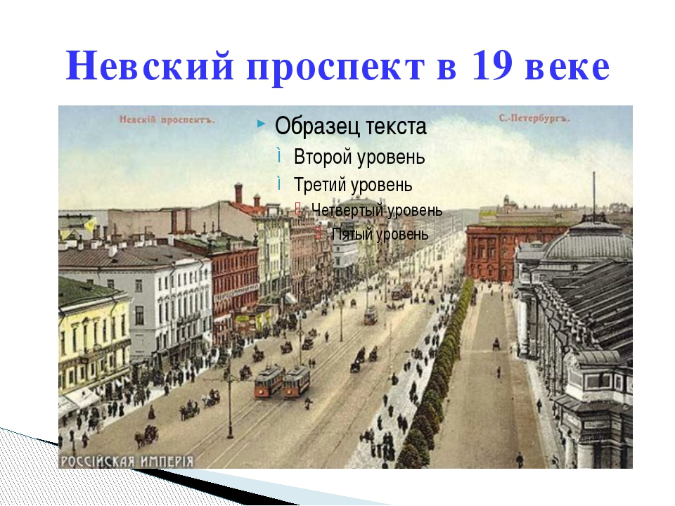 Невский проспект в 19 веке