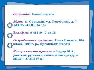 Команда: Совет школы Адрес: п. Светлый, ул. Советская, д. 7 МКОУ «СОШ № 15» Т