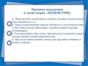 Правила поведения в скейт-парке «EXTRIM-TIME» Используйте специальную защиту