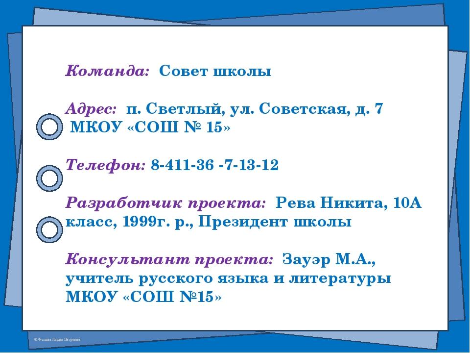 Команда: Совет школы Адрес: п. Светлый, ул. Советская, д. 7 МКОУ «СОШ № 15» Т...