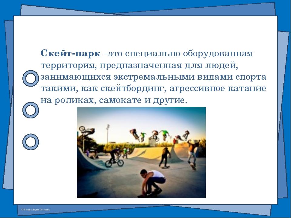 Скейт-парк –это специально оборудованная территория, предназначенная для люде...