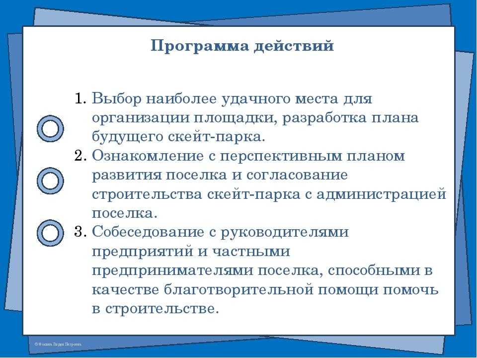 Программа действий Выбор наиболее удачного места для организации площадки, ра...