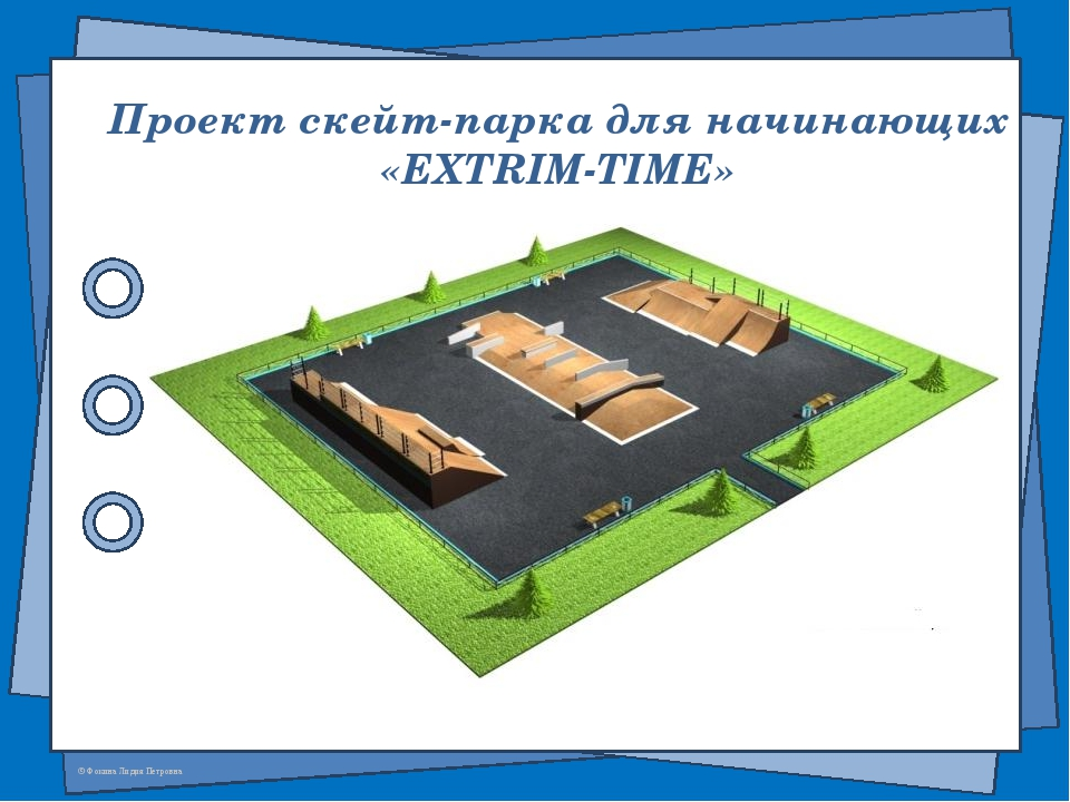 Проект скейт-парка для начинающих «EXTRIM-TIME» © Фокина Лидия Петровна