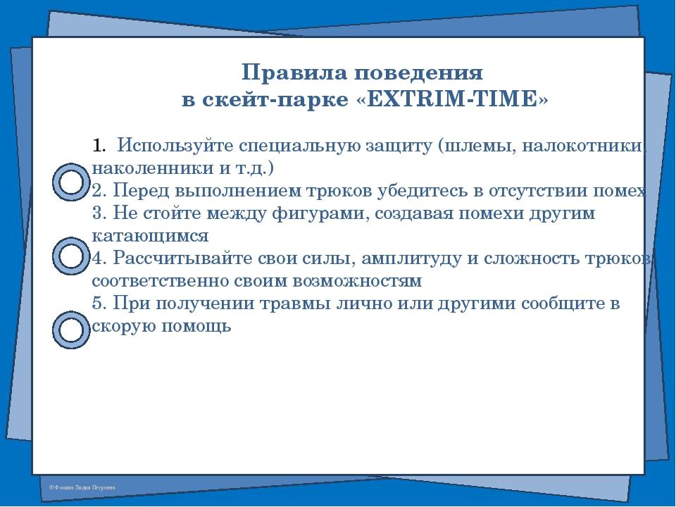 Правила поведения в скейт-парке «EXTRIM-TIME» Используйте специальную защиту...
