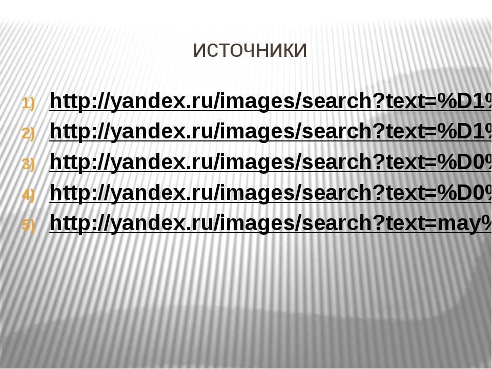источники http://yandex.ru/images/search?text=%D1%85%D1%8D%D0%BB%D0%BB%D0%BE%...
