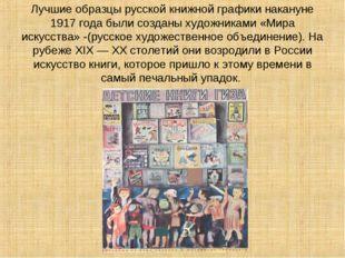 Лучшие образцы русской книжной графики накануне 1917 года были созданы художн