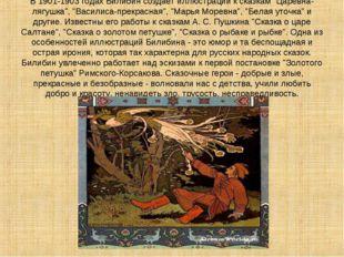 """В 1901-1903 годах Билибин создает иллюстрации к сказкам """"Царевна-лягушка"""", """"В"""