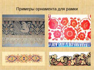 Примеры орнамента для рамки