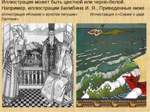 Иллюстрация может быть цветной или черно-белой. Например, иллюстрации Билибин