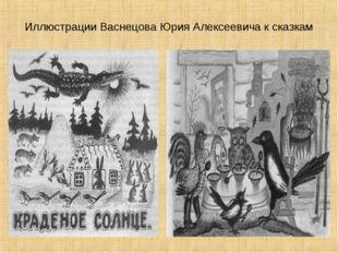 Иллюстрации Васнецова Юрия Алексеевича к сказкам