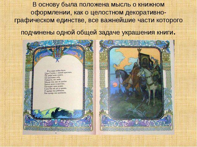 В основу была положена мысль о книжном оформлении, как о целостном декоративн...