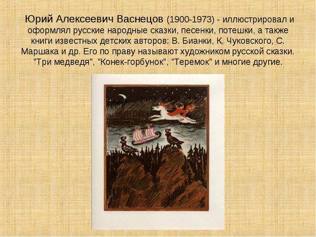 Юрий Алексеевич Васнецов (1900-1973) - иллюстрировал и оформлял русские наро...