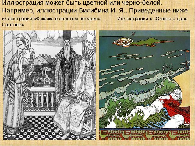 Иллюстрация может быть цветной или черно-белой. Например, иллюстрации Билибин...