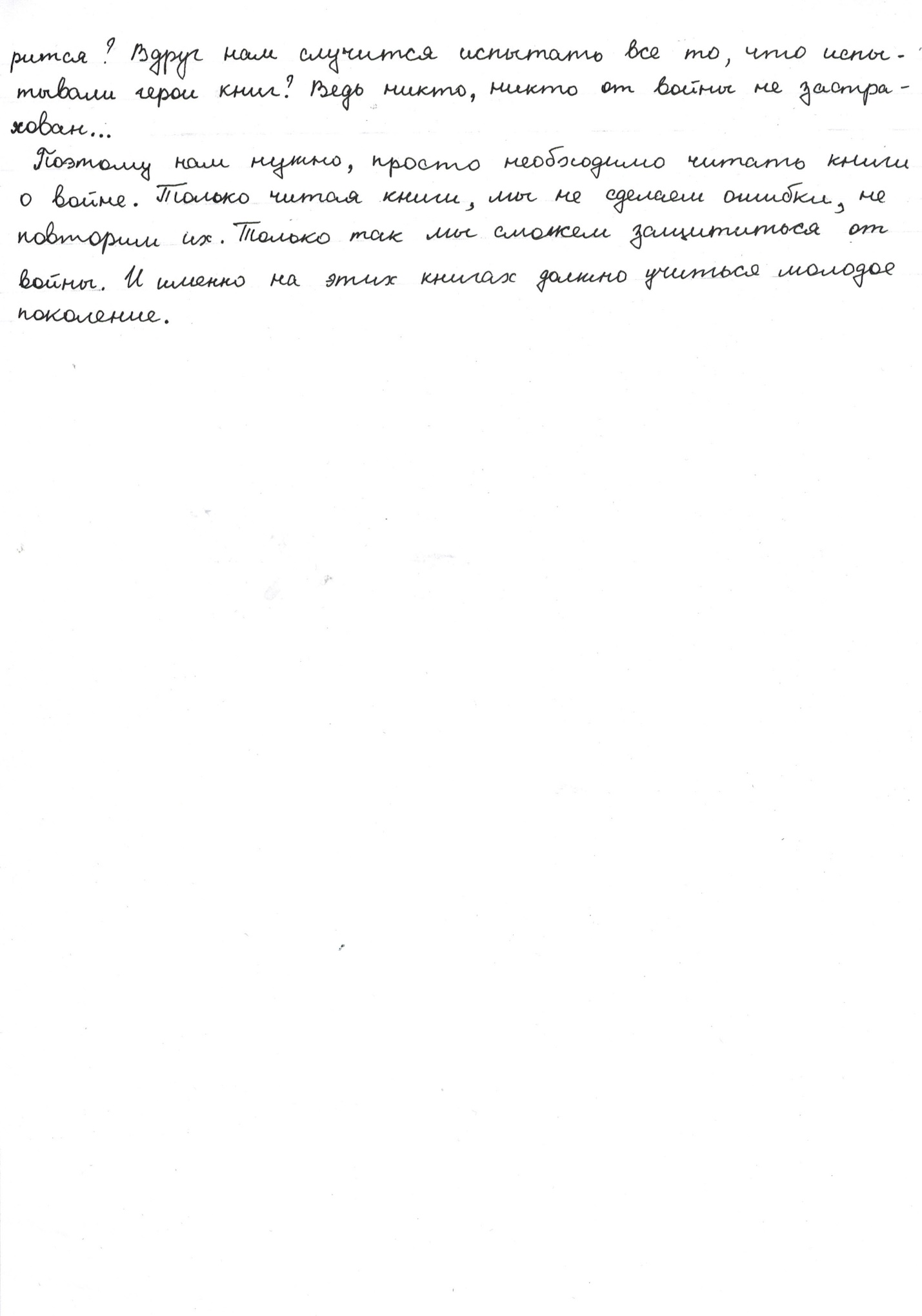 F:\Всероссийское сочинение.СОШ №31.2015ГОД\Ермакова Юлия.11кл\CCI01012002_0012.jpg