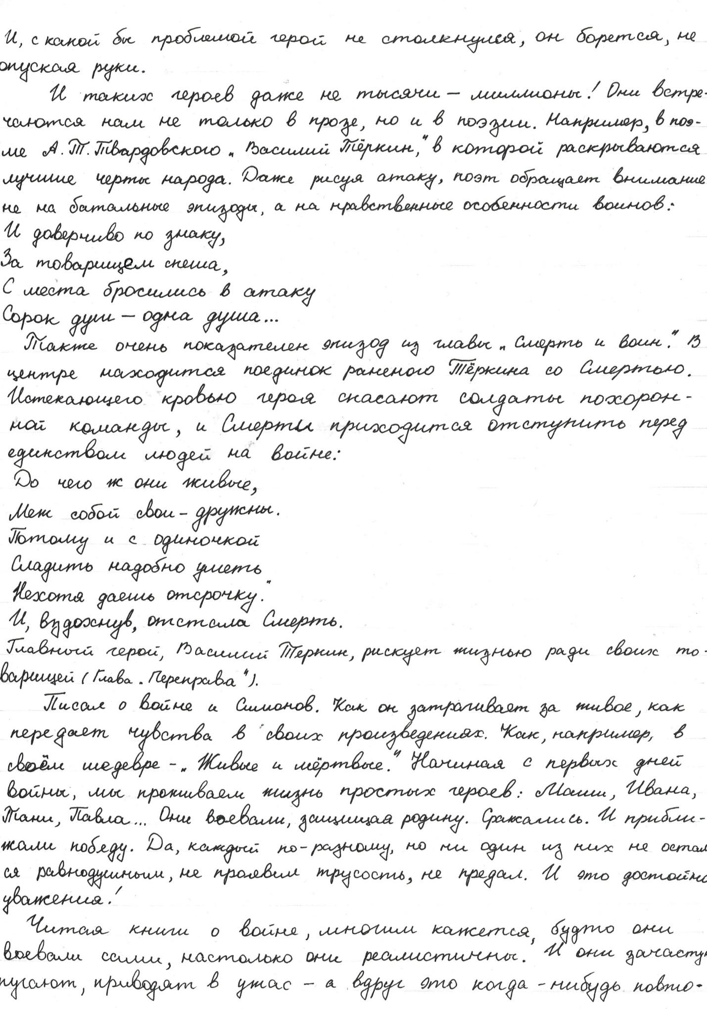 F:\Всероссийское сочинение.СОШ №31.2015ГОД\Ермакова Юлия.11кл\CCI01012002_0011.jpg
