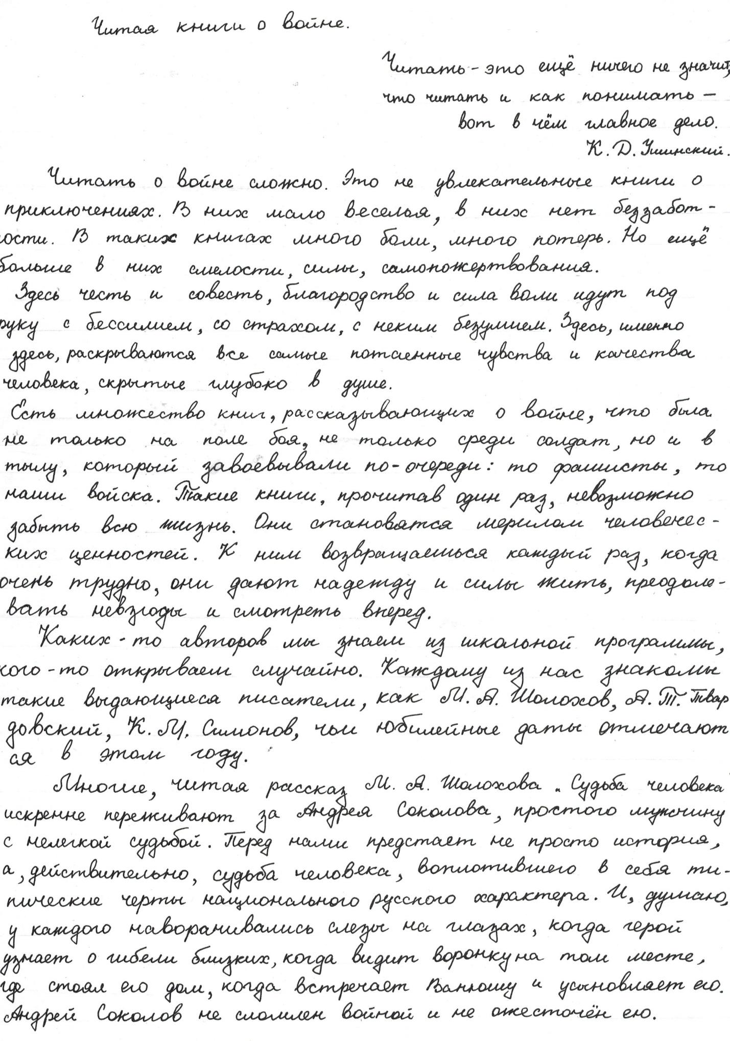 F:\Всероссийское сочинение.СОШ №31.2015ГОД\Ермакова Юлия.11кл\CCI01012002_0010.jpg