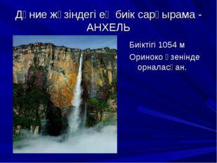 Дүние жүзіндегі ең биік сарқырама - АНХЕЛЬ Биіктігі 1054 м Ориноко өзенінде о
