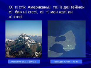 Оңтүстік Американың теңіз деңгейінен ең биік нүктесі, ең төмен жатқан нүктес