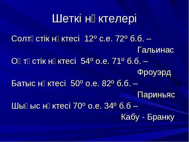 Шеткі нүктелері Солтүстік нүктесі 12º с.е. 72º б.б. – Гальинас Оңтүстік нүкте...