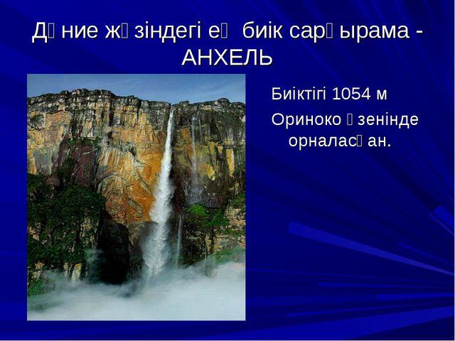 Дүние жүзіндегі ең биік сарқырама - АНХЕЛЬ Биіктігі 1054 м Ориноко өзенінде о...