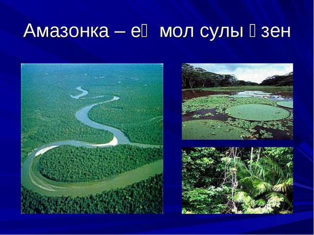 Амазонка – ең мол сулы өзен