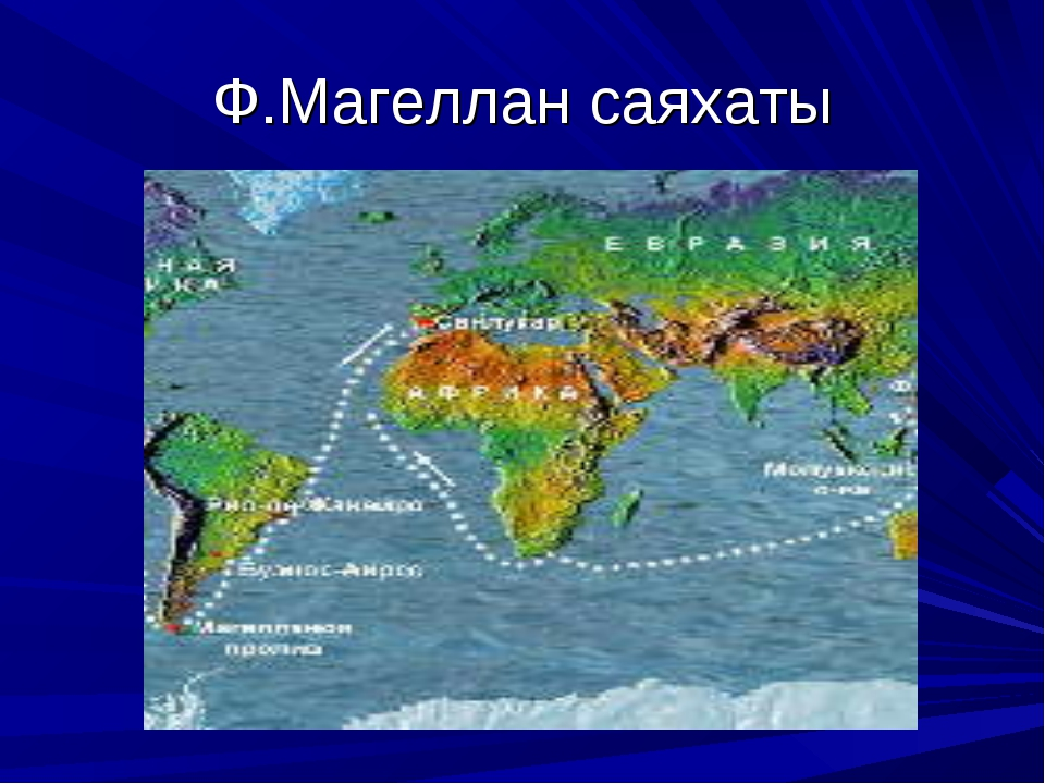 Ф.Магеллан саяхаты