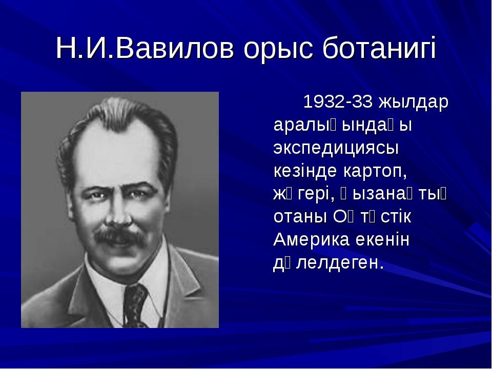 Н.И.Вавилов орыс ботанигі 1932-33 жылдар аралығындағы экспедициясы кезінде ка...