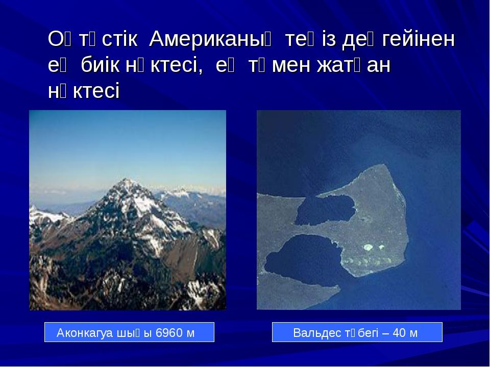 Оңтүстік Американың теңіз деңгейінен ең биік нүктесі, ең төмен жатқан нүктес...