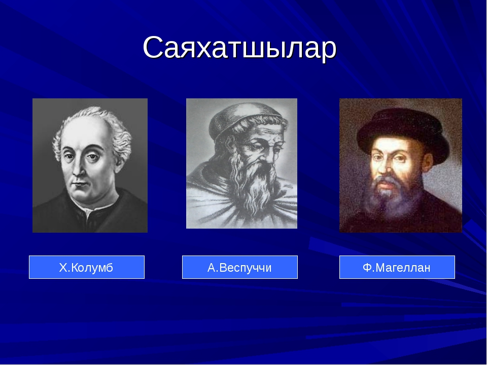 Саяхатшылар Х.Колумб А.Веспуччи Ф.Магеллан